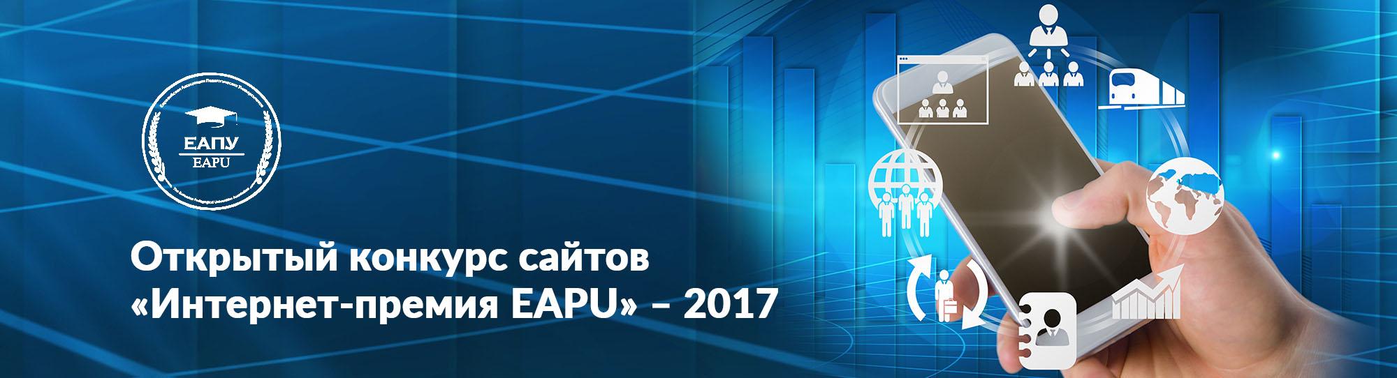 Интернет-премия EAPU